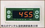 岩盤浴ベッドのデジタル温度調節